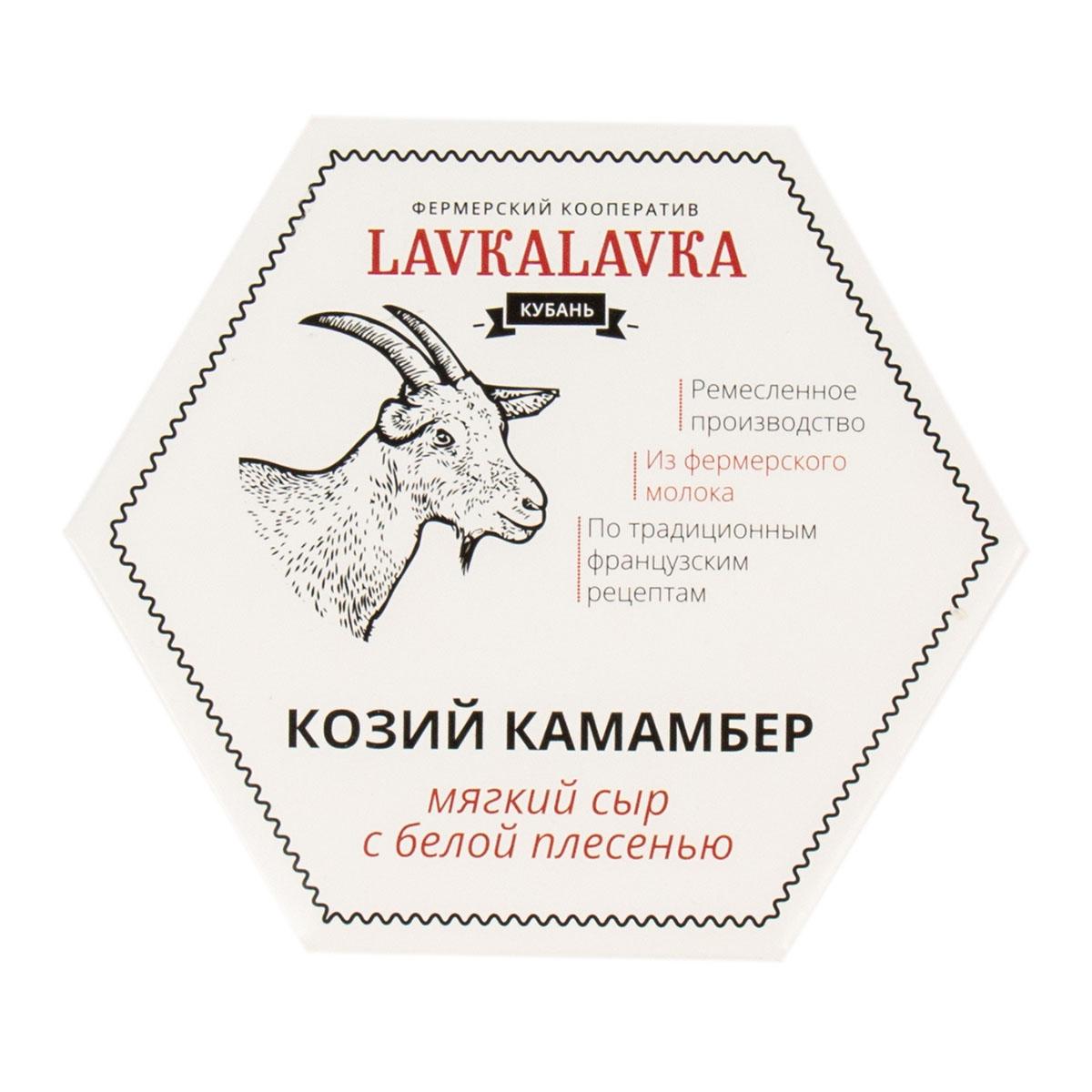 LavkaLavka Камамбер козий