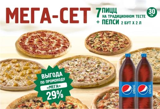 Пицца Мега-сет