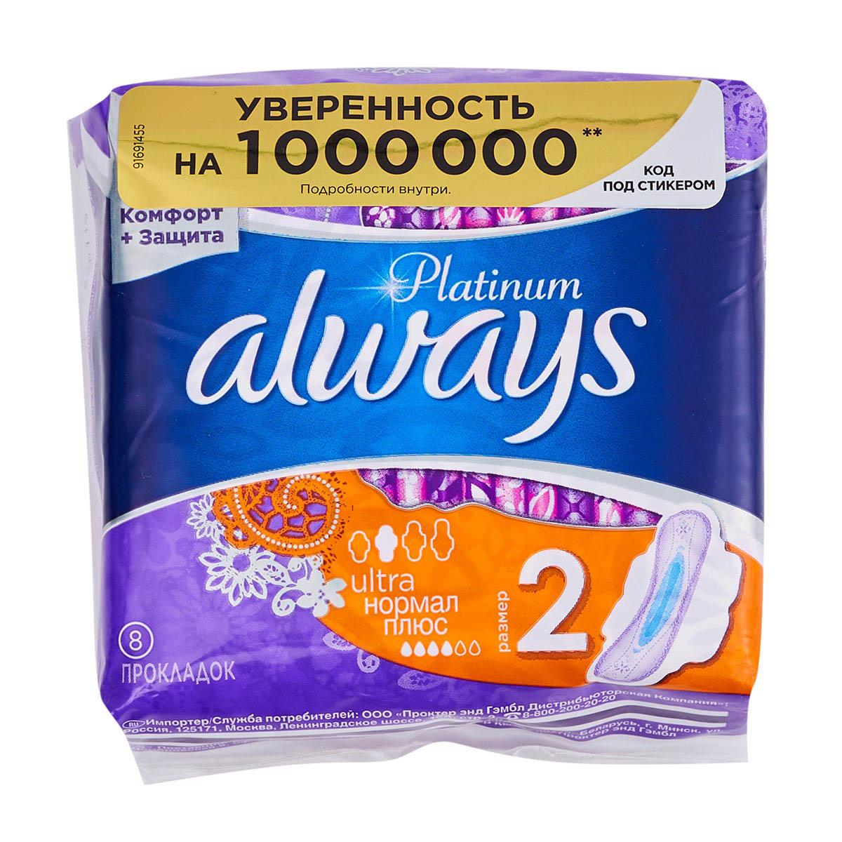 Always Platinum Ultra Normal Plus