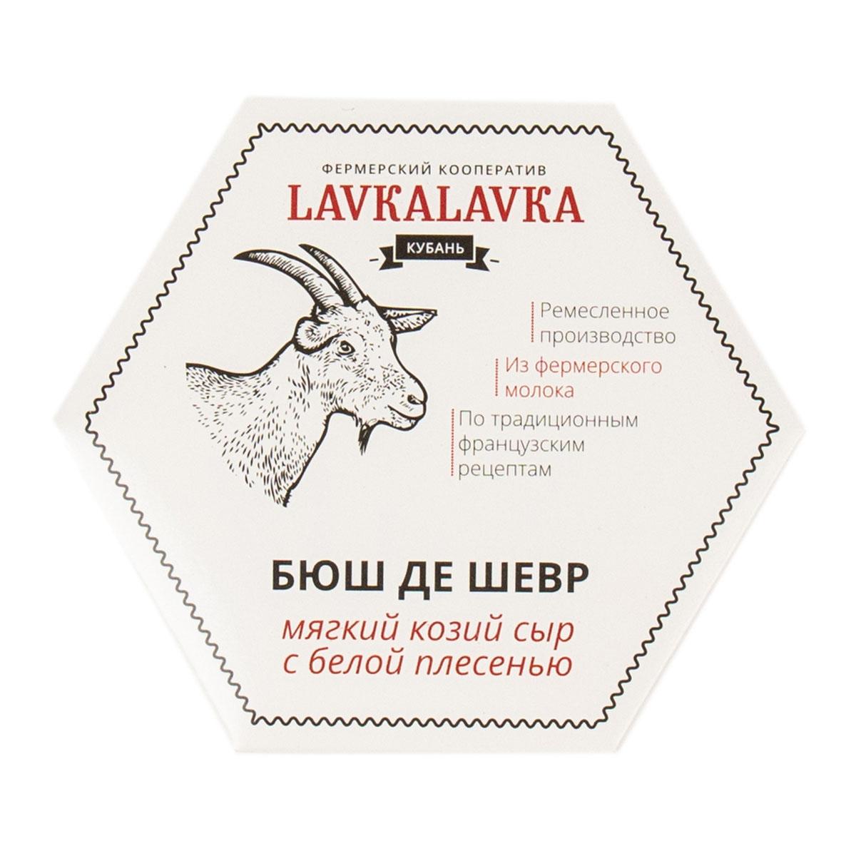 LavkaLavka Бюш де Шевр козий