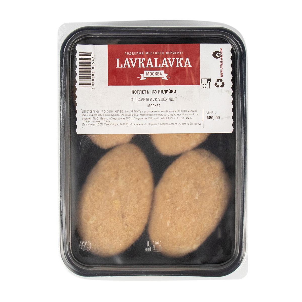 LavkaLavka индейка