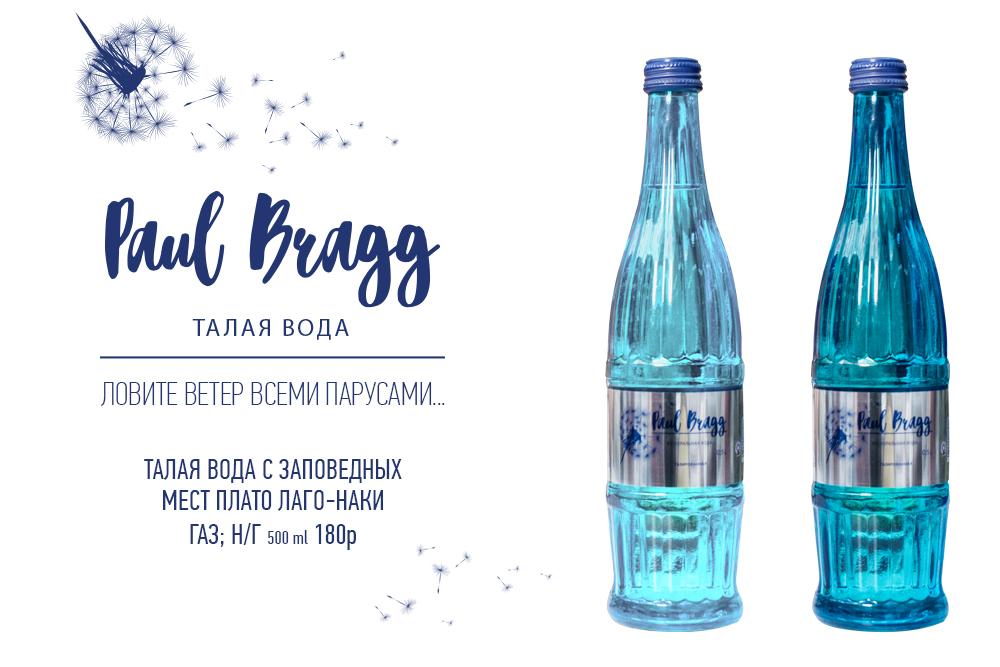 Талая вода Pal Bragg
